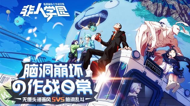 Inhuman Academy - MOBA mang style manga cực chất, cực nhộn trên Mobile