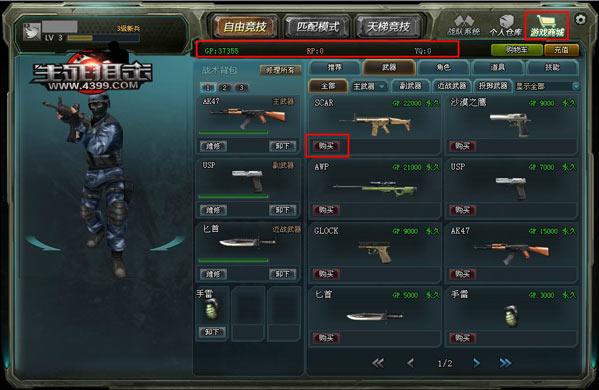 Vẫn đề tài bắn súng quen thuộc, game tiếp nối những lối chơi cổ điển của  những tựa FPS đã khá nổi tiếng như CF, CS.