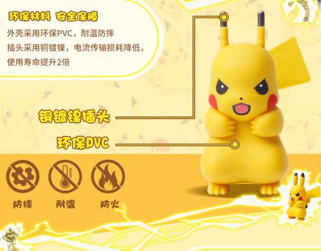 Chết cười với chiếc sạc điện thoại Pikachu cực bá đạo