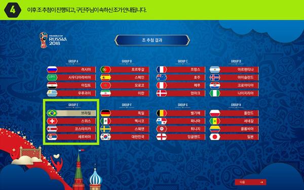 Fifa Online 4 tung chế độ mới nhằm chào mừng World Cup 2018 tại Nga