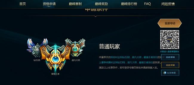 """LMHT Trung Quốc thành lập """"trại huấn luyện"""" đặc biệt dành cho game thủ xuất sắc"""
