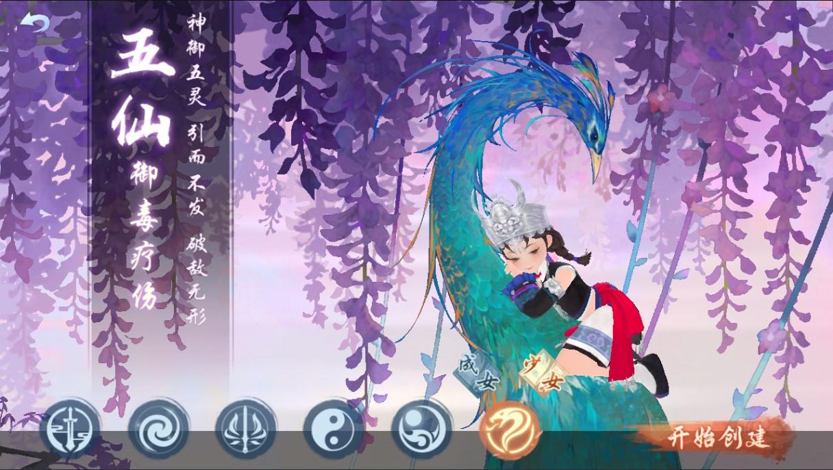 Bản gốc game Tân Tiếu Ngạo VNG Trung Quốc Screenshot_15_pp_333