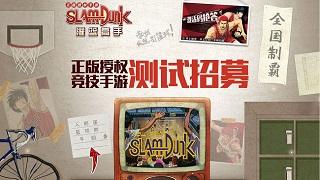 Slam Dunk chuẩn chỉ có game mobile chính chủ