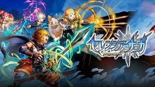 Serencia Saga: Dragon Nest - Game mobile hành động cực hấp dẫn từ Nhật Bản