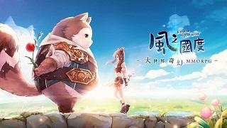 Kingdom of the Wind – gMO MMORPG siêu dễ thương đến từ Đài Loan