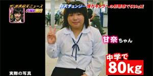 Cô nàng béo chấp nhận giảm 50kg vì mê cosplay