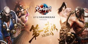 Lộ diện dự án MOBA hợp tác giữa Microsoft và Snail Game