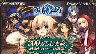 Hé lộ mới về game mobile truyện cổ tích Grimms Notes của Square Enix