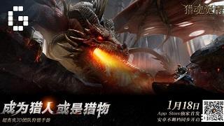 NetEase rục rịch ra mắt bom tấn săn quái vật cực chất Soul of Hunter