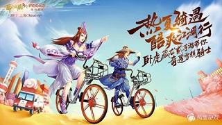 Ngoạ Hổ Tàng Long 2 sẽ đến ChinaJoy 2017 bằng… xe đạp?
