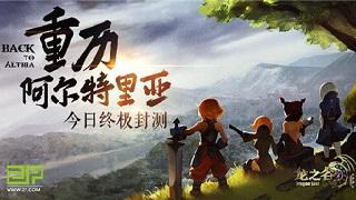 Dragon Nest Mobile chính thức tiến hành đợt Closed Beta cuối cùng