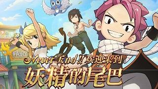 Hé lộ phiên bản mobile 'xịn' của anime đình đám Fairy Tail từ Tencent