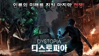 """Dystopia The Crimson War – RPG chặt chém cực """"máu"""" vừa đạp cửa mobile"""