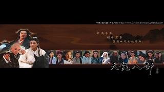 Tiêu Dao Phái – Môn phái bí ẩn của thế giới Kim Dung