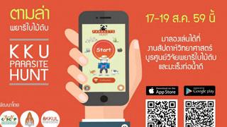 Thái Lan làm game giống Pokemon dạy giáo dục sức khỏe