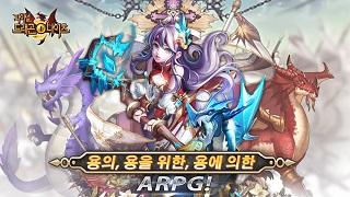Final Dragon Knights – game ARPG máu lửa đang gây bão trên mobile