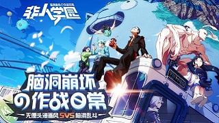 Inhuman Academy - tân binh MOBA cực ấn tượng từ đại gia NetEase