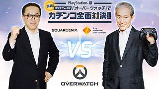 Square Enix và Sony đọ súng trong Overwatch