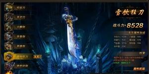 Chiêm ngưỡng Tuyệt thế thần binh của game Phong Vân