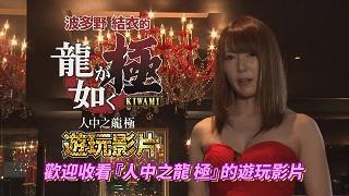 Yui Hatano lộng lẫy giới thiệu game Yakuza – Kiwami
