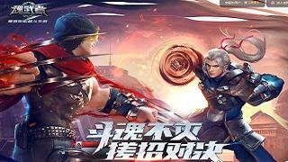 Tencent ra mắt game di động đối kháng cực chất từ SNK – Soul Warrior