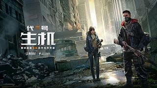 Code: Life – Game sinh tồn zombie thế giới mới đặc sắc của Tencent