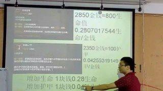 Thạc sĩ đại học mượn Liên Minh Huyền Thoại để dạy toán