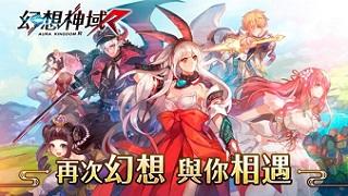 Bom tấn game Đài Loan Aura Kingdom R đã có mặt trên di động