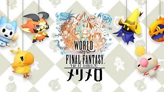 World of Final Fantasy: Meli Melo - game RPG di động đồ họa dễ thương từ Square Enix