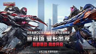 Transformers Online - tựa game MOBA bắn súng theo phong cách Overwatch