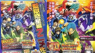 Dragon Ball sắp ra mắt 1 tựa anime mới trong mùa hè năm nay