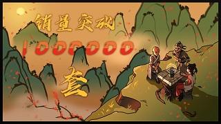 Tựa game Made in China này đã bán được 1 triệu bản trên Steam